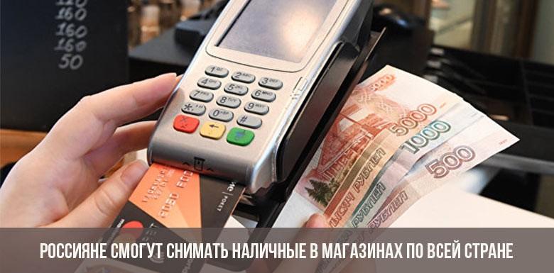 Россияне смогут снимать наличные в магазинах по всей стране