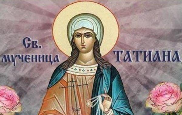 25 января отмечается Татьянин день