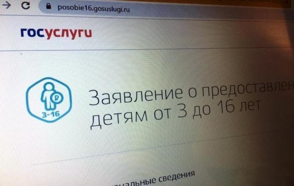 """Семьи с детьми могут оформлять новые выплаты от Путина через """"Госуслуги"""""""
