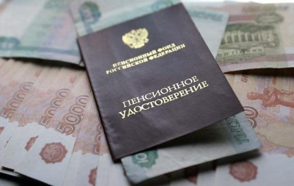 Россияне озадачены сроками выплаты пенсий за январь