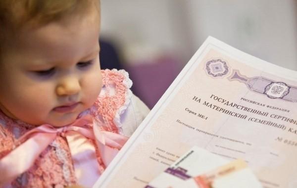 Материнский капитал планируют выдавать за третьего ребенка