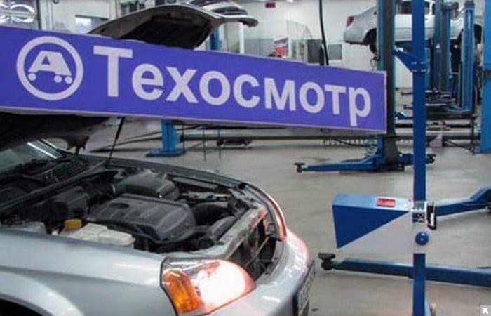 Реформу техосмотра автомобилей с 1 марта отменил Мишустин