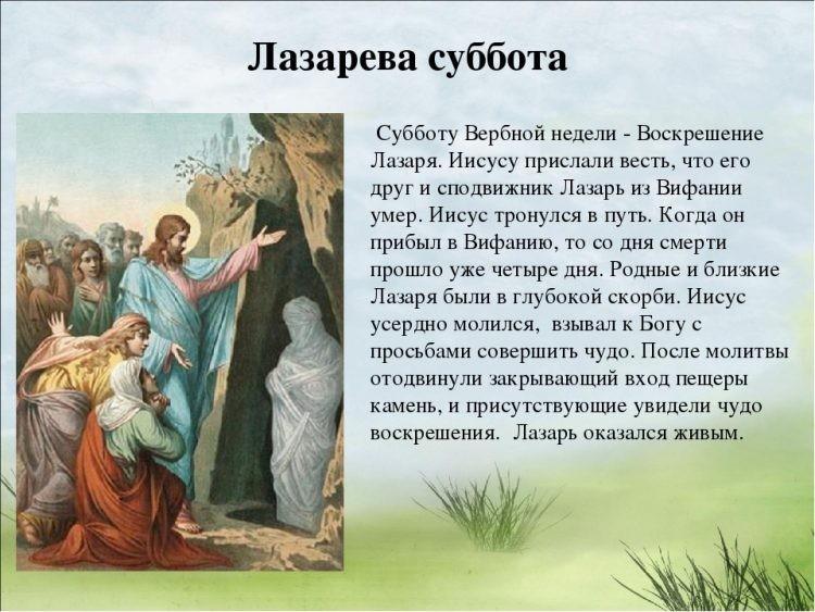 У православных наступает Лазарева суббота, 24 апреля 2021 года