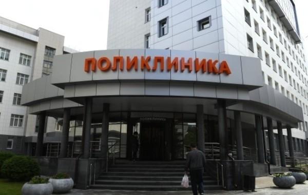 В Москве изменили график работы поликлиник на майские праздники