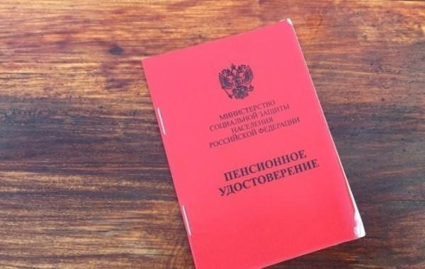 Россиянам объяснили, кто имеет право на две пенсии