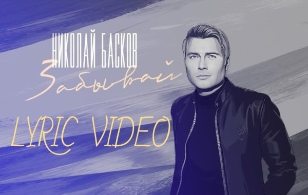 Новый клип Николая Баскова вызвал восторг в социальных сетях