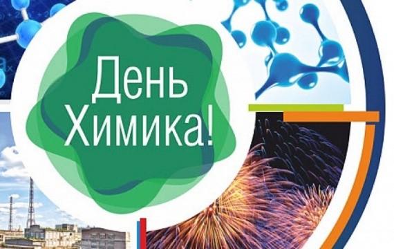 День химика, который отмечают 30 мая 2021 года, история и традиции праздника