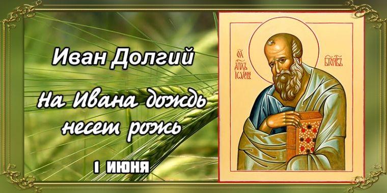 Какой Церковный праздник сегодня, 1 июня, почитается в православном мире