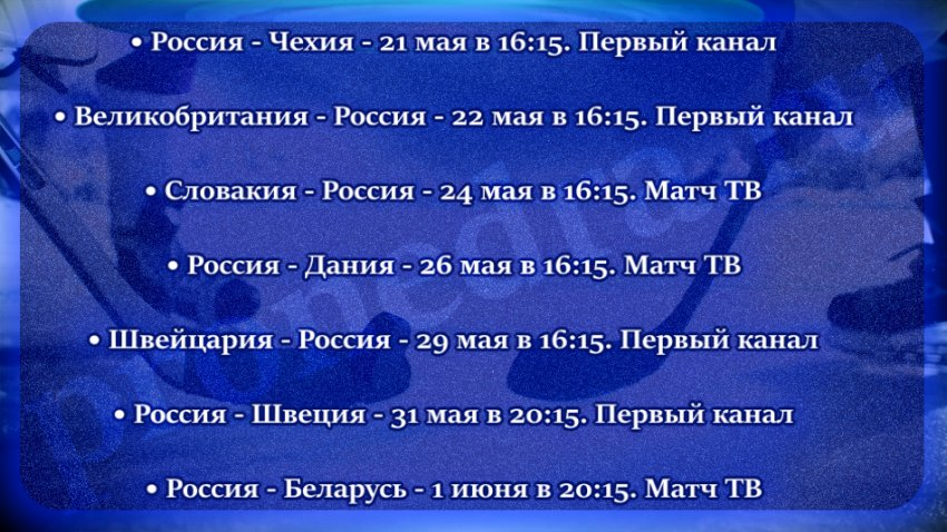 Где и во сколько смотреть матч сборных России и Швеции на ЧМ по хоккею 2021 года