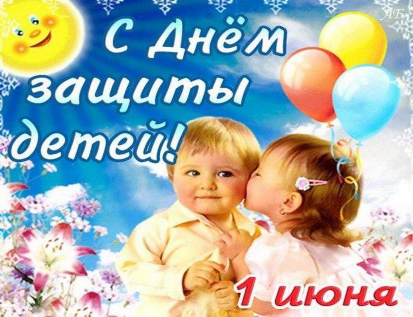 Поздравления в стихах и прозе с Днем защиты детей
