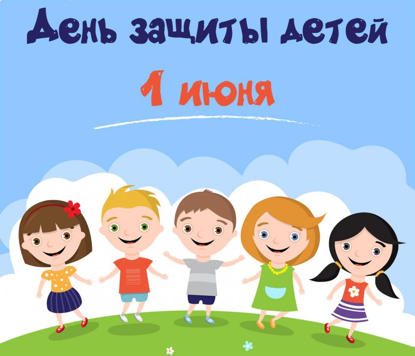 Какой праздник сегодня, 1 июня, отмечают в разных странах мира
