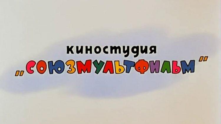 День рождения киностудии Союзмультфильм отмечают 10 июня