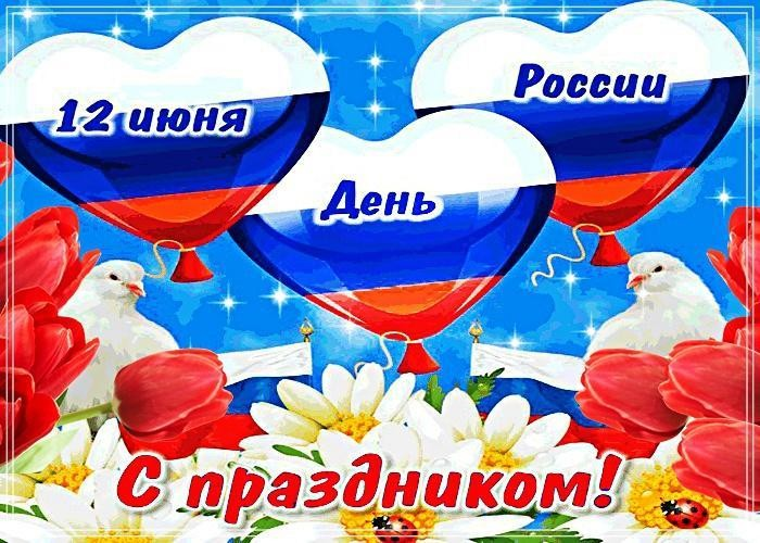 12 июня день России — поздравления в прозе официальные