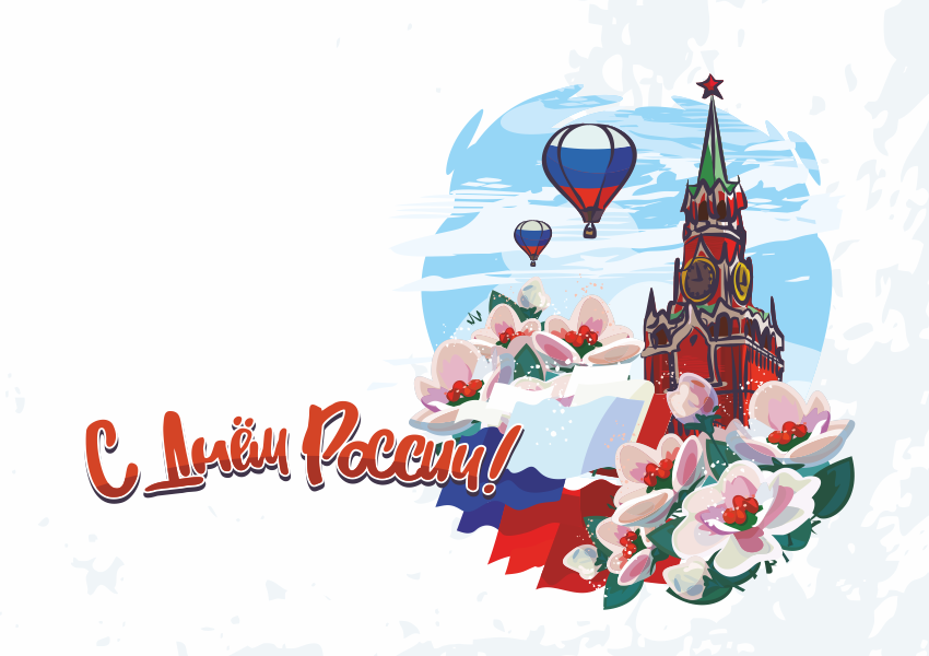 Патриотические и очень красивые стихи с Днем России, 12 июня