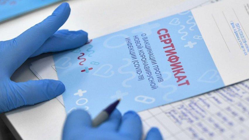 Фиктивная прививка: в России процветает рынок поддельных сертификатов о вакцинации от коронавируса