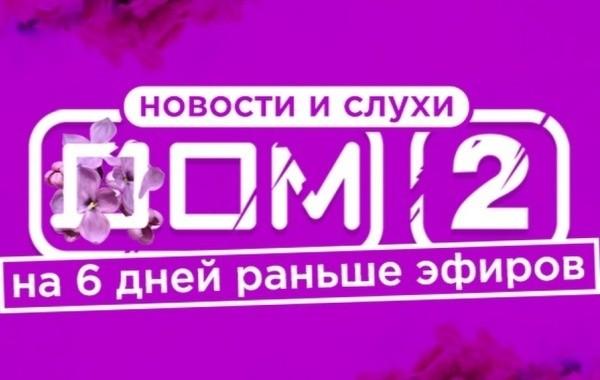 """Последние новости """"Дом-2"""" на сегодня, 02.07.2021"""