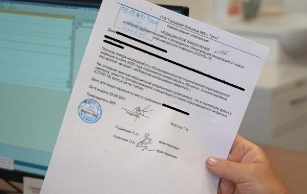В России перечислили показания к медотводу от вакцинации против коронавируса
